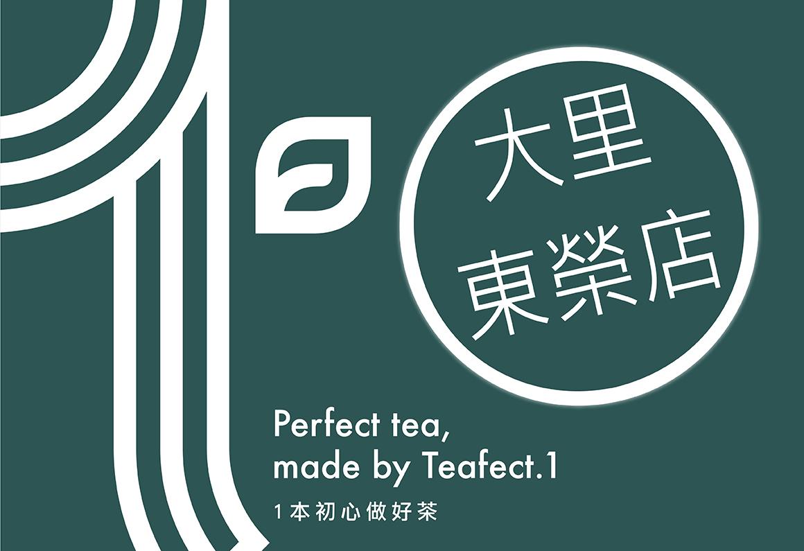 Teafect.1-大里東榮店1160