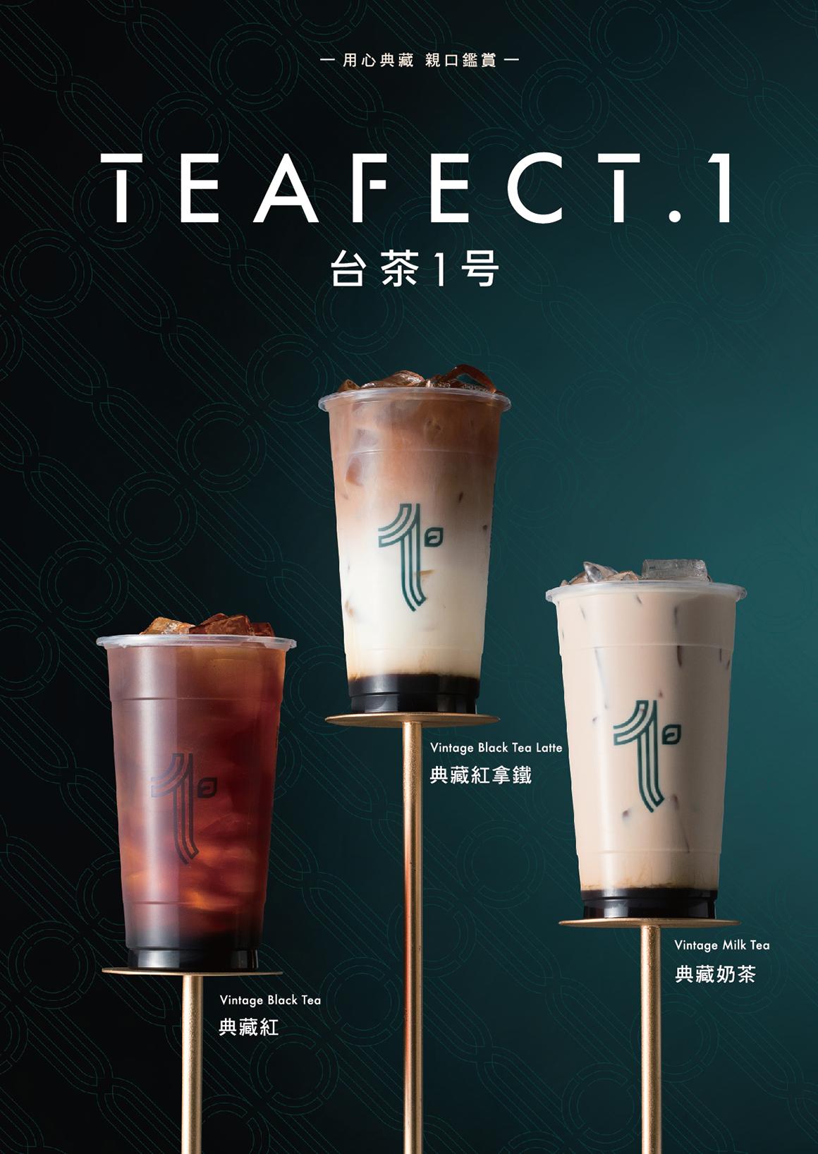 愛貝斯TEAFECT.1-典藏1160-04