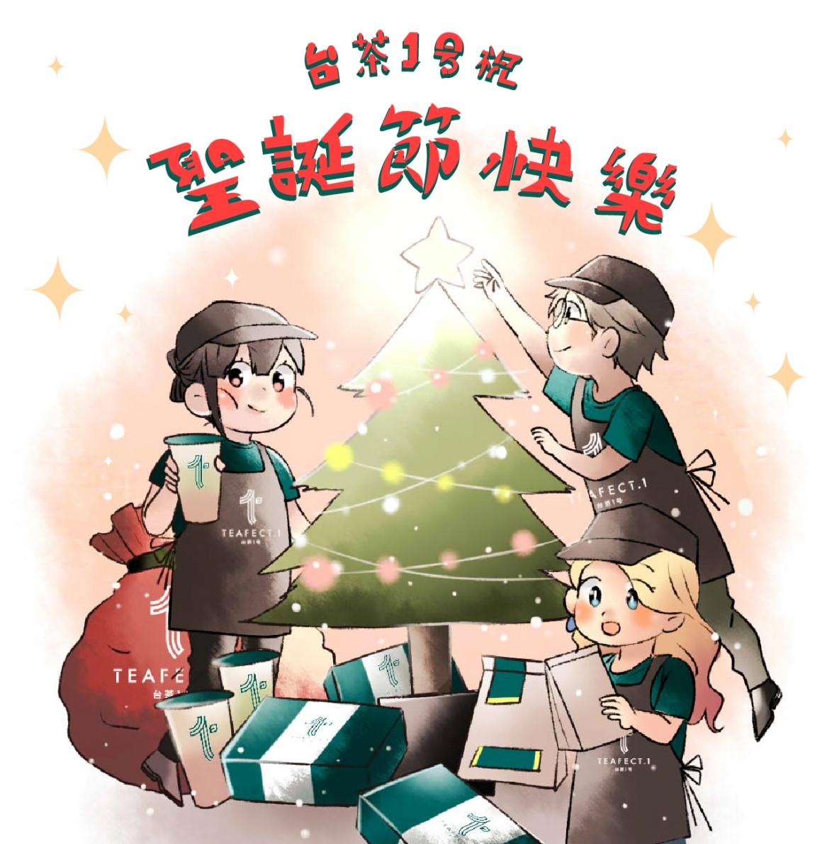 聖誕節季刊-01