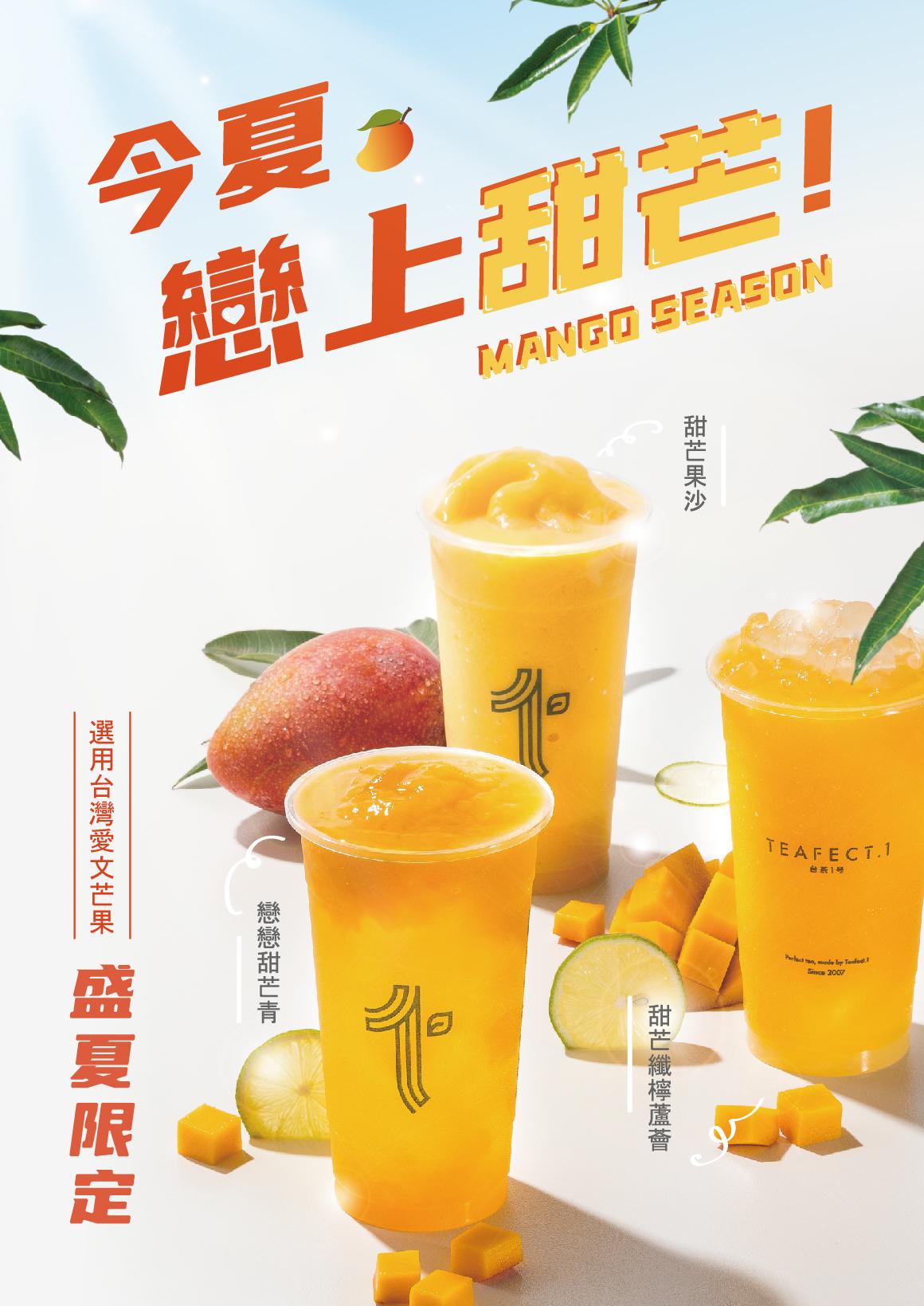 芒果檔期-官網愛貝斯210521-02