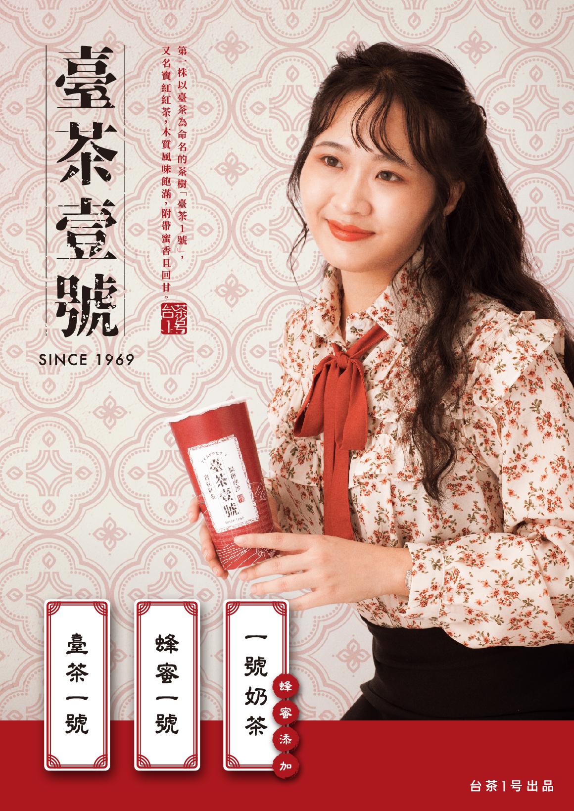 臺茶一號-官網愛貝斯-2