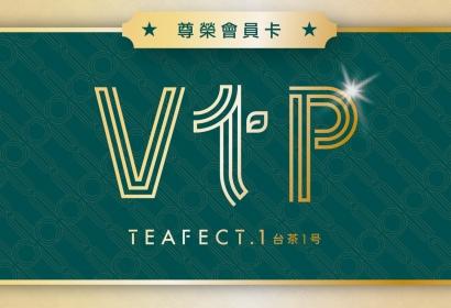 Teafect.1尊榮VIP卡 正式推出!
