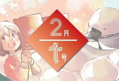 【2号刊】一本初心做好茶,元宵盡收碗中嚐。