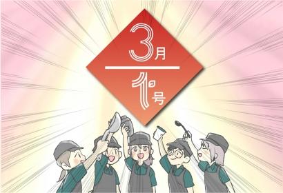 【3号刊】一本初心做好茶,春裡尋得洛花香。