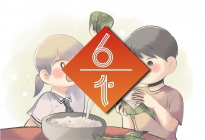 【6号刊】一本初心做好茶,端午佳節配好茶