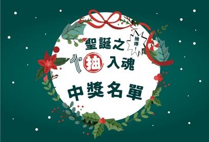【聖誕節抽獎】一抽入魂得獎名單出爐!