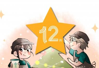 【12号刊】一本初心做好茶,聖誕佳節好溫馨!