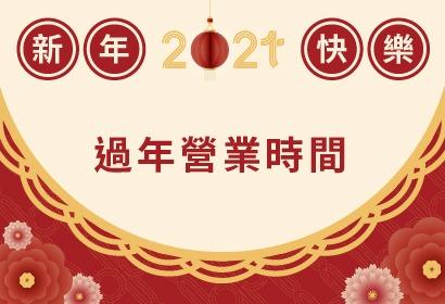 新年喝台茶,營業時間搶先看!