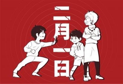 【2号刊】一本初心做好茶 ,新春親戚攻防戰