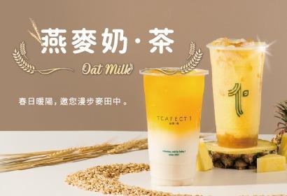 《燕麥奶.茶》邀您漫步麥田中!