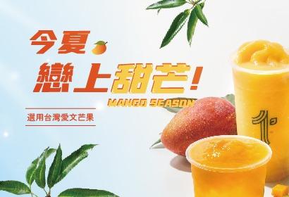 《今夏,戀上甜芒!》MANGO SEASON