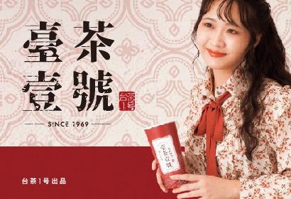 《臺茶壹號》台灣第一株命名茶樹!